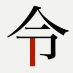 日本人の97.7%が知らない悟った人が解析した「令和」に隠されたメッセージの意味とは?