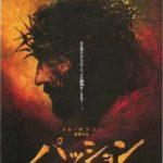 イエスの教えを実践しているのは日本人?