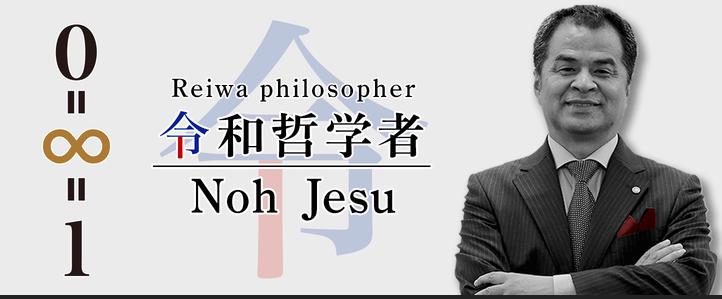 Noh Jesuという異端児に出会って