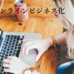 オンラインビジネスをどう展開するのか?