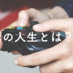 真の人生はゲームチェンジからやっと始められる。その理由とは?