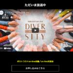 日本人の「お互いを認め合う」という重症な病気