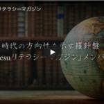 日本は「もう終わっている」時代の方向性を示す羅針盤